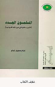 کتاب «المسلمون الجدد»