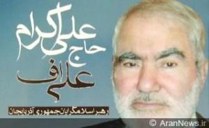 حاج علی اکرام،